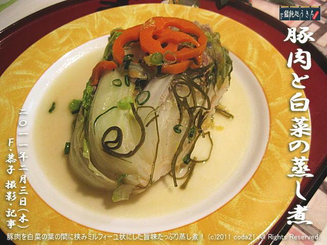 2/3(木)【豚肉と白菜の蒸し煮】豚肉を白菜の葉の間に挟みミルフィーユ状にした旨味たっぷり蒸し煮! (c)2011 coda21 All Rights Reserved.ved. @キャツピ&めん吉の【ぼろくそパパの独り言】     ▼クリックで元の画像が拡大します。