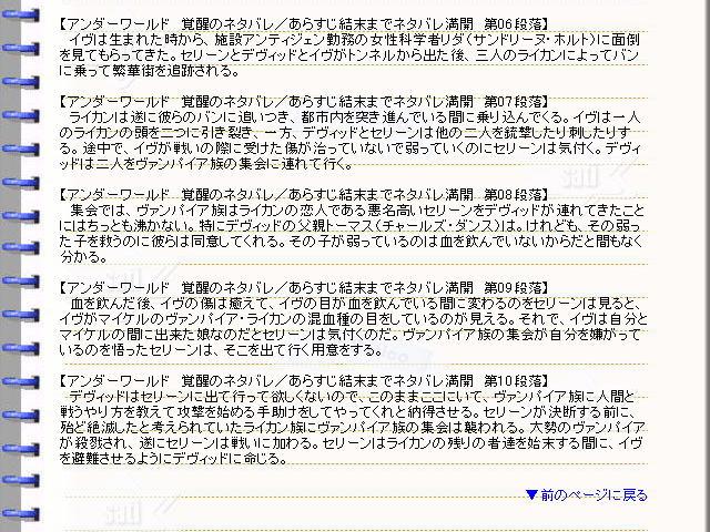 映画『アンダーワールド 覚醒』ネタバレ・あらすじ・ストーリー02@映画の森てんこ森