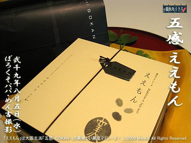 8/5(水)【五感 ええもん】「ええもん」は大阪北浜「五感-GOKAN-」の美味しい黒豆マドレーヌ! @キャツピ&めん吉の【ぼろくそパパの独り言】     ▼クリックで元の画像が拡大します。