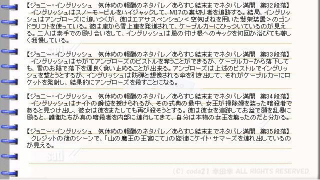 映画『ジョニー・イングリッシュ 気休めの報酬』ネタバレ08(560x315)