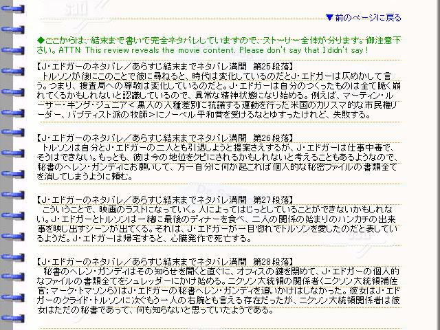 映画『J・エドガー』ネタバレ・あらすじ・ストーリー06@映画の森てんこ森