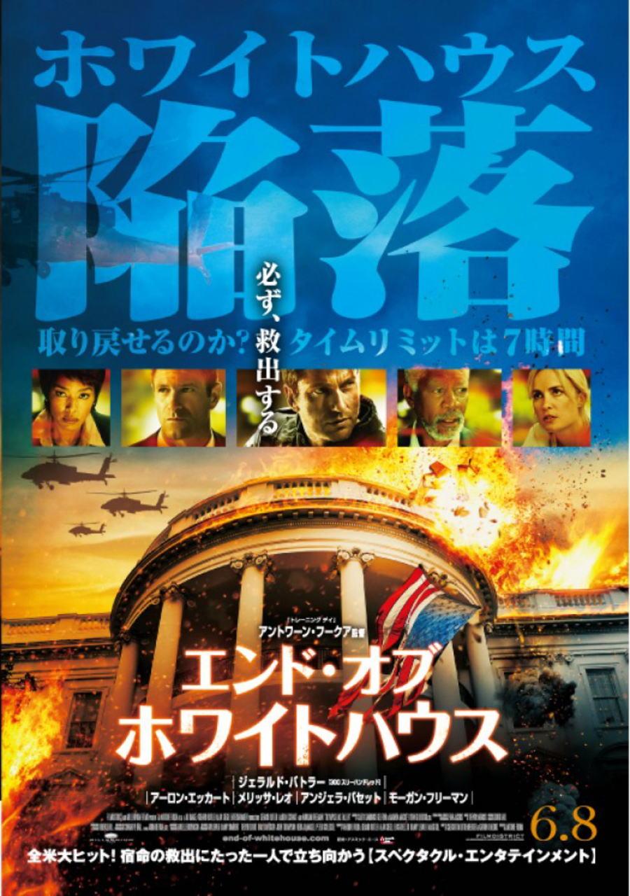 映画『エンド・オブ・ホワイトハウス (2013) OLYMPUS HAS FALLEN』ポスター(5)▼ポスター画像クリックで拡大します。