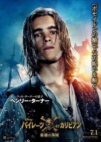 パイレーツ・オブ・カリビアン/最後の海賊日本版ポスター213画像 ▼画像クリックで拡大します@映画の森てんこ森