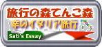幸田幸のイタリア旅行バナーボタン01