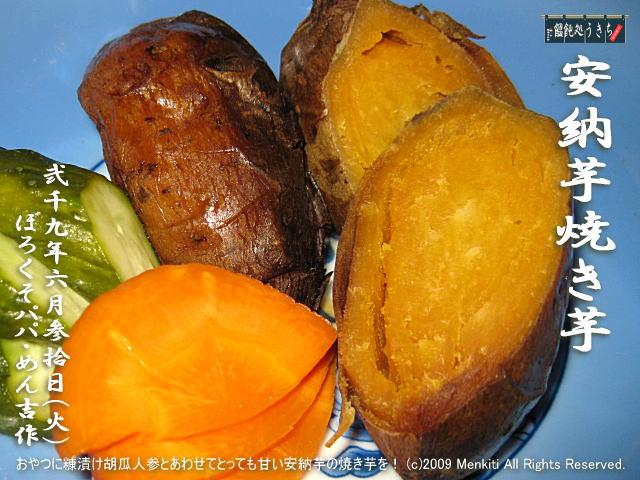 6/30(火)【安納芋焼き芋】おやつに糠漬け胡瓜人参とあわせてとっても甘い安納芋の焼き芋を! @キャツピ&めん吉の【ぼろくそパパの独り言】      ▼クリックで元の画像が拡大します。