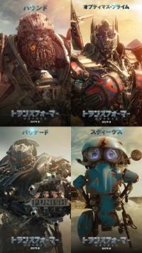 トランスフォーマー/最後の騎士王日本版ポスター11画像▼画像クリックで拡大します@映画の森てんこ森