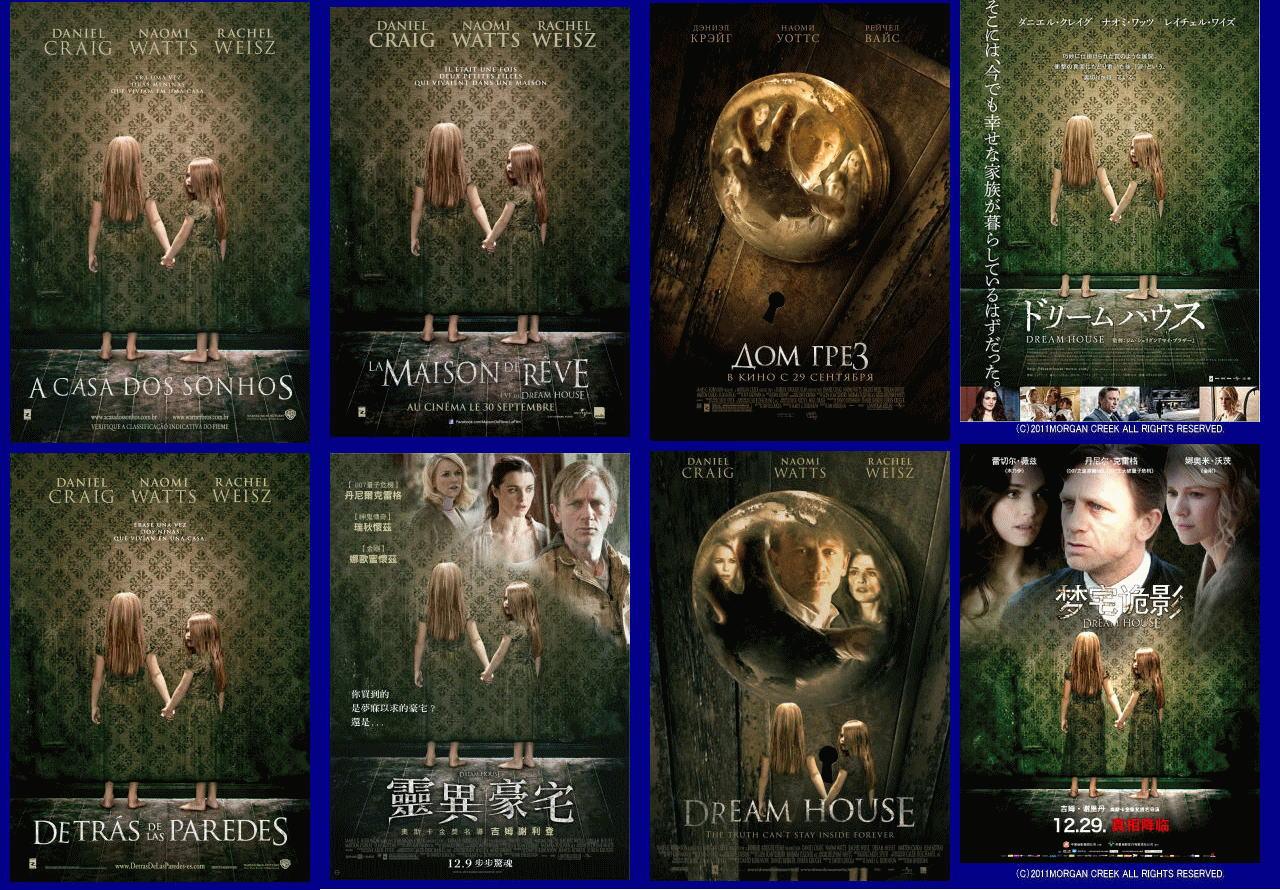 映画『ドリームハウス DREAM HOUSE』ポスター(3)▼ポスター画像クリックで拡大します。