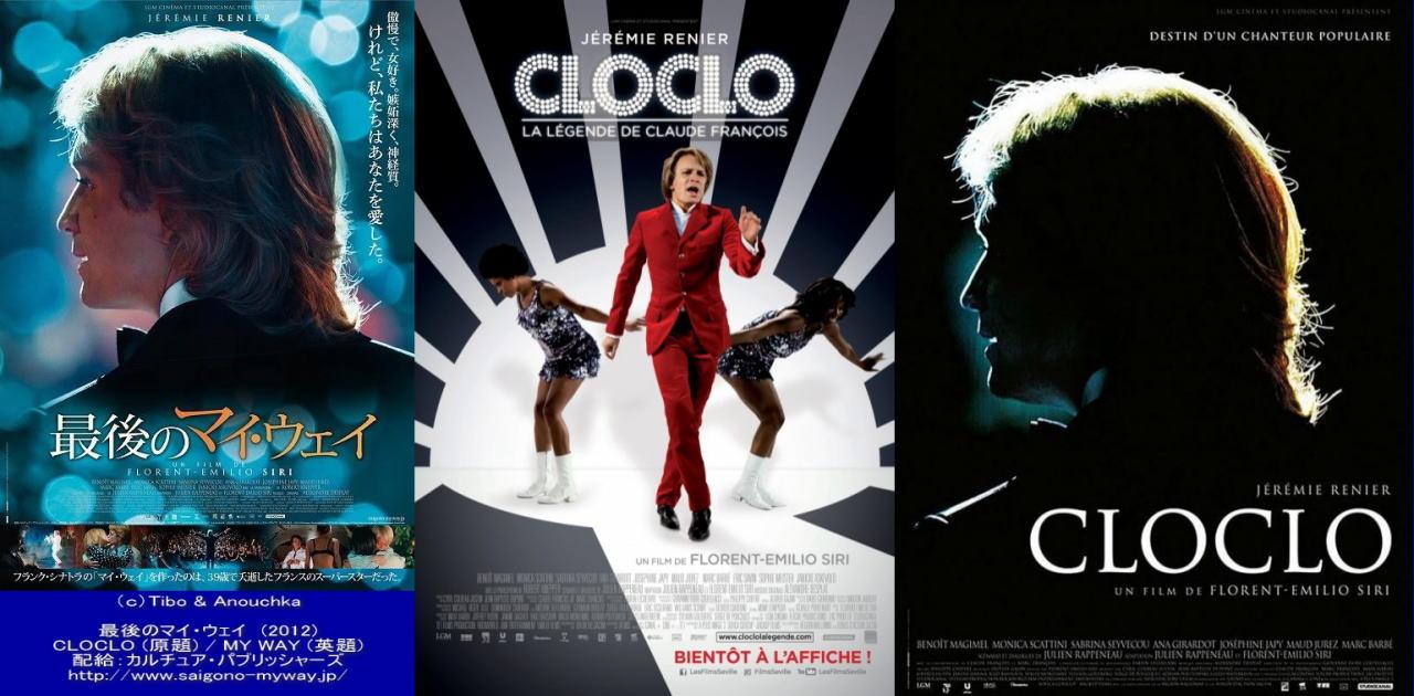 映画『最後のマイ・ウェイ (2012) CLOCLO (原題) / MY WAY (英題)』ポスター(3)▼ポスター画像クリックで拡大します。