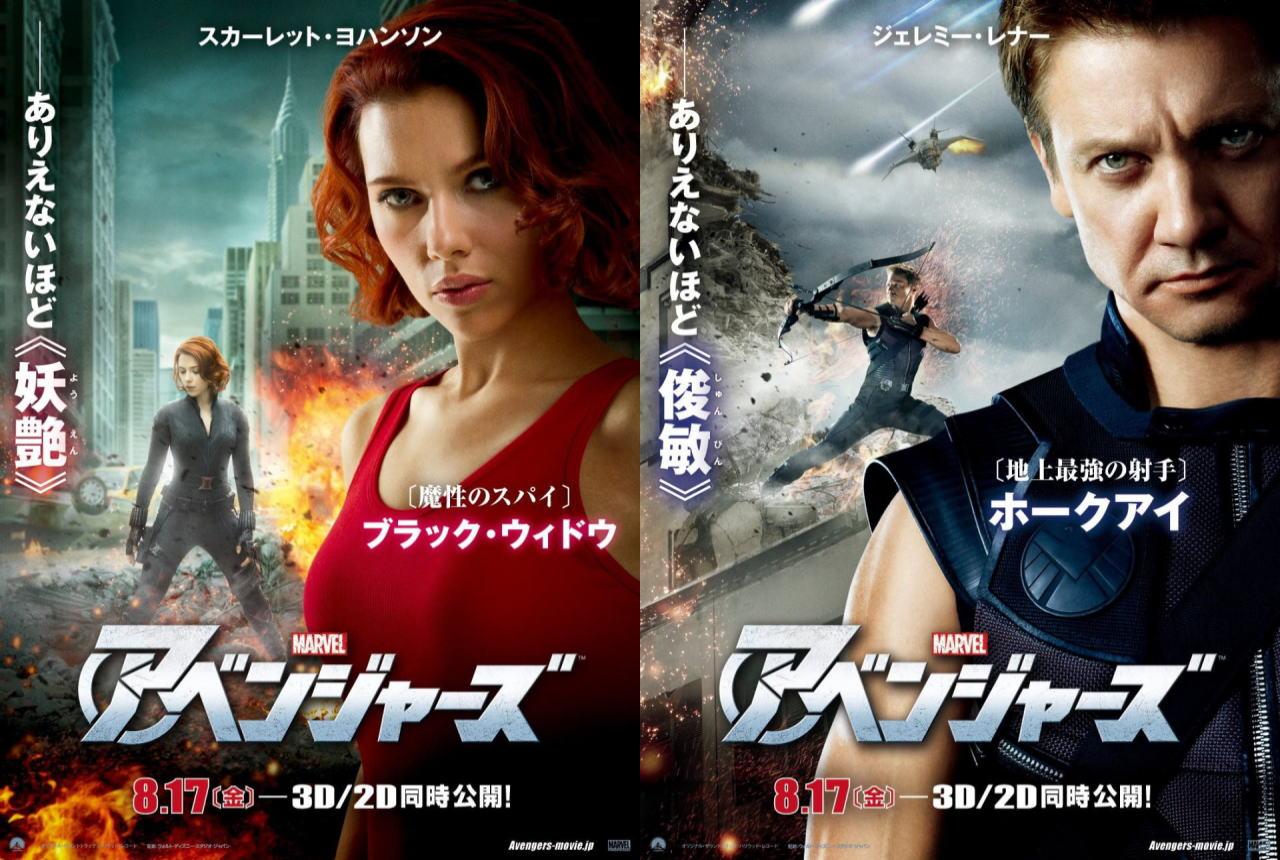 映画『アベンジャーズ THE AVENGERS』ポスター(6) ▼ポスター画像クリックで拡大します。