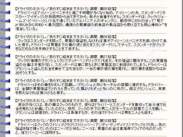 映画『ドライヴ』ネタバレ・あらすじ・ストーリー02@映画の森てんこ森