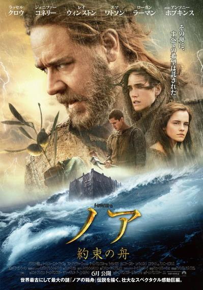 映画『ノア 約束の舟 (2014) NOAH』ポスター(2) ▼ポスター画像クリックで拡大します。