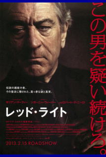映画『 レッド・ライト (2012) RED LIGHTS 』ポスター