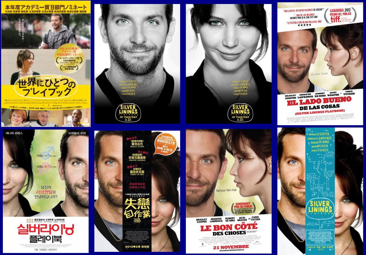 映画『世界にひとつのプレイブック SILVER LININGS PLAYBOOK』ポスター(5)▼ポスター画像クリックで拡大します。