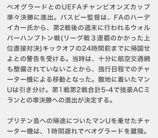 映画『ユナイテッド-ミュンヘンの悲劇-』あらすじ・ストーリー06