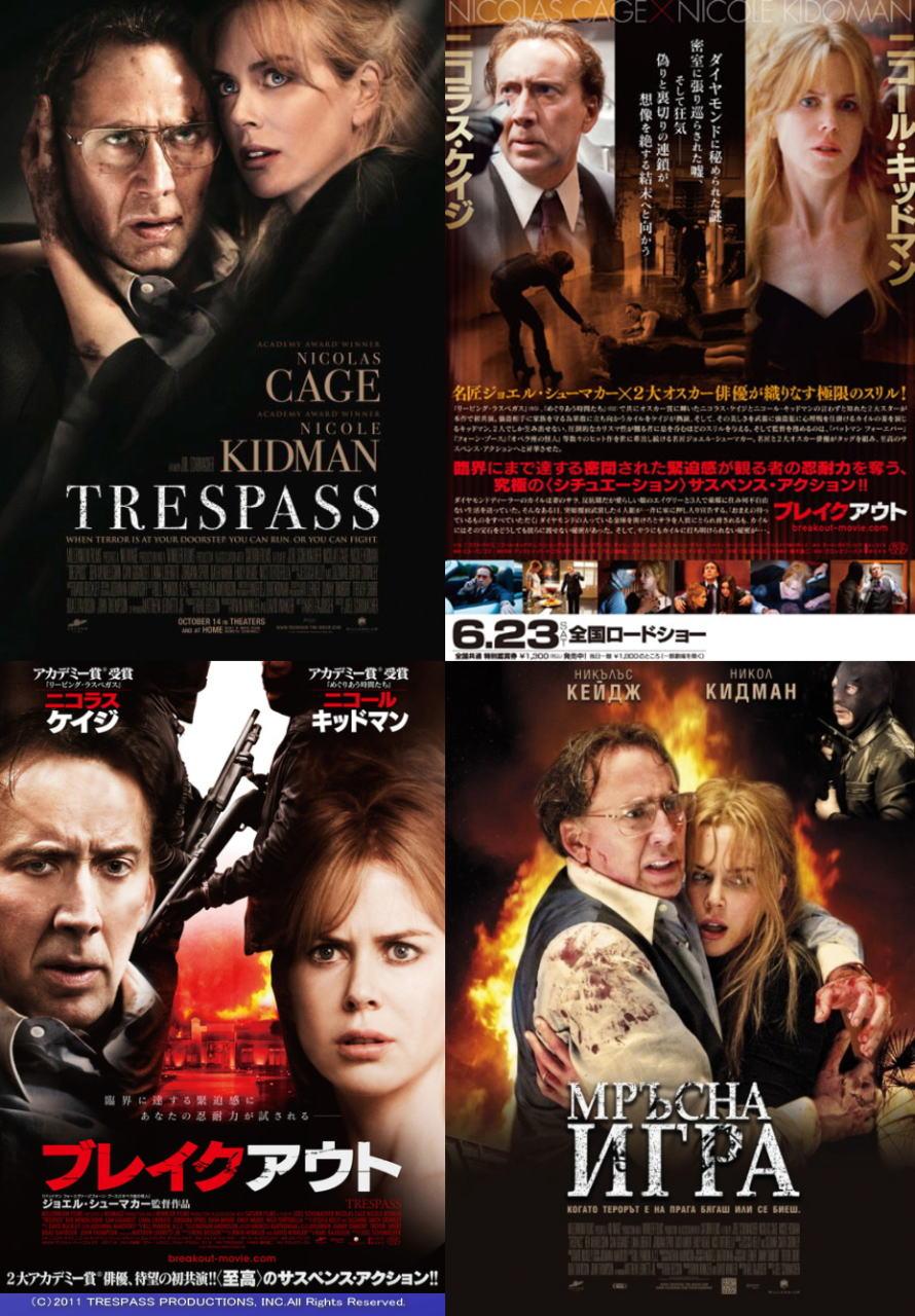 映画『ブレイクアウト TRESPASS』ポスター(1) ▼ポスター画像クリックで拡大します。