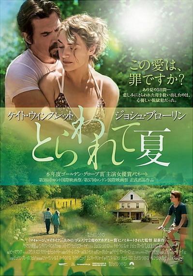 映画『とらわれて夏 (2013) LABOR DAY』ポスター(3) ▼ポスター画像クリックで拡大します。