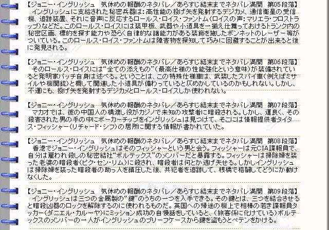 映画『ジョニー・イングリッシュ 気休めの報酬』ネタバレ02(560x392)