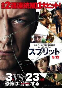 スプリット日本版ポスター09画像 ▼画像クリックで拡大します@映画の森てんこ森