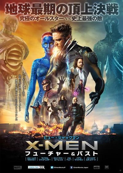映画『X-MEN:フューチャー&パスト (2014) X-MEN: DAYS OF FUTURE PAST』ポスター(4) ▼ポスター画像クリックで拡大します。