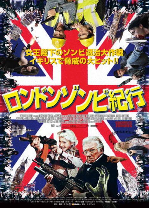 映画『ロンドンゾンビ紀行 COCKNEYS VS ZOMBIES』ポスター(3)▼ポスター画像クリックで拡大します。