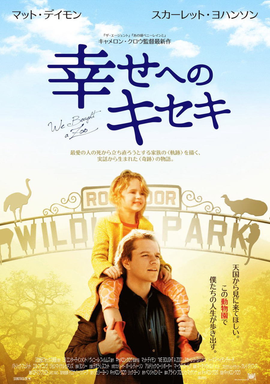 映画『幸せへのキセキ WE BOUGHT A ZOO』ポスター(1)▼ポスター画像クリックで拡大します。
