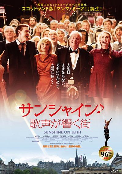 映画『サンシャイン/歌声が響く街 (2013) SUNSHINE ON LEITH』ポスター(2) ▼ポスター画像クリックで拡大します。