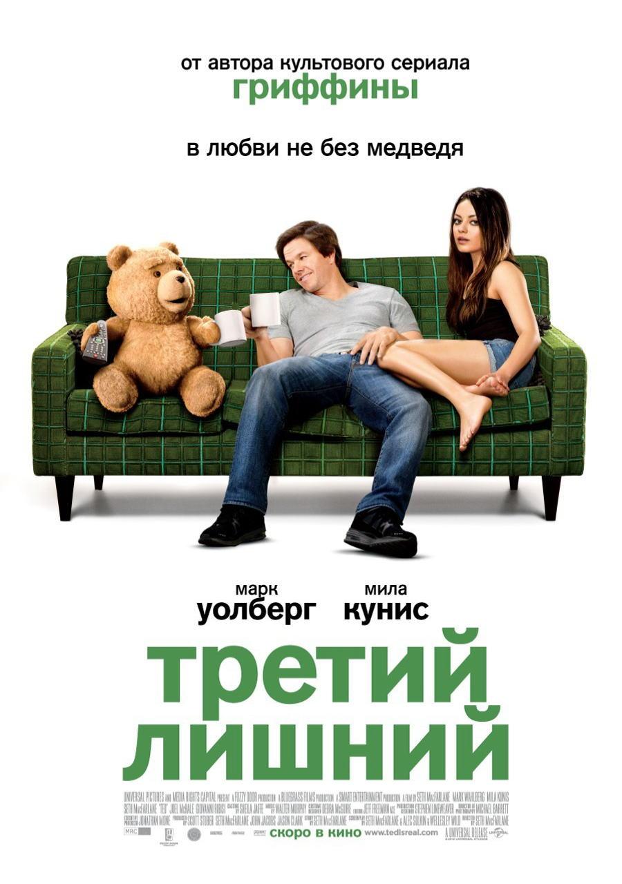 映画『テッド TED』ポスター(4)▼ポスター画像クリックで拡大します。