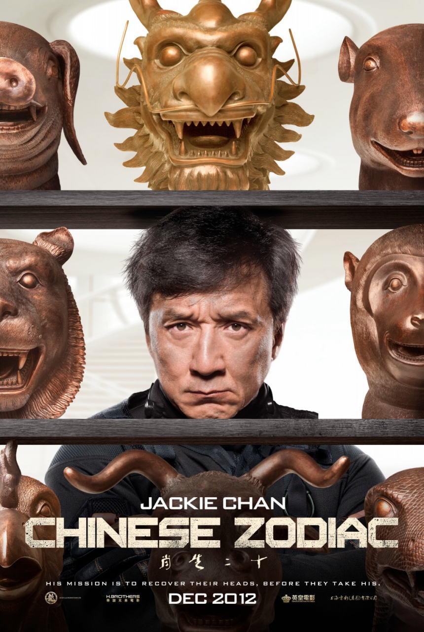 映画『ライジング・ドラゴン (2012) 十二生肖 (原題) / CHINESE ZODIAC / CZ12』ポスター(1)▼ポスター画像クリックで拡大します。