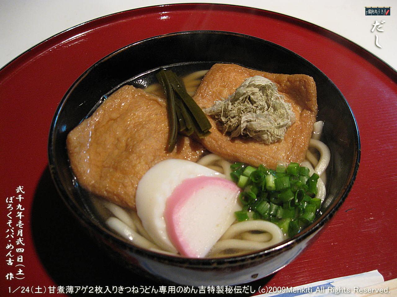 めん吉特製秘伝だし(出汁・ダシ)のきつねうどん(4) (c)2009Menkiti All Rights Reserved