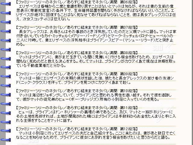 映画『ファミリー・ツリー THE DESCENDANTS 』ネタバレ・あらすじ・ストーリー02@映画の森てんこ森
