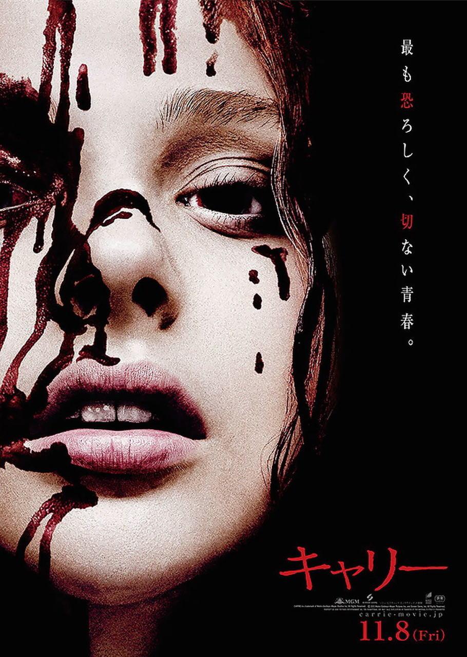映画『キャリー (2013) CARRIE』ポスター(4)▼ポスター画像クリックで拡大します。