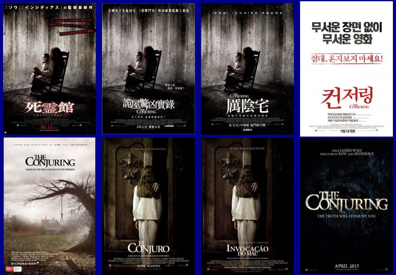 映画『死霊館 (2013) THE CONJURING』ポスター(6)▼ポスター画像クリックで拡大します。