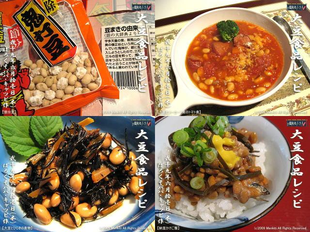 6/11(木)【大豆食品レシピ】めん吉が作ってアップした料理や記事で大豆食品は随分ある! @キャツピ&めん吉の【ぼろくそパパの独り言】 ▼マウスオーバー(カーソルを画像の上に置く)で別の画像に替わります。     ▼クリックで1280x960画像に拡大します。