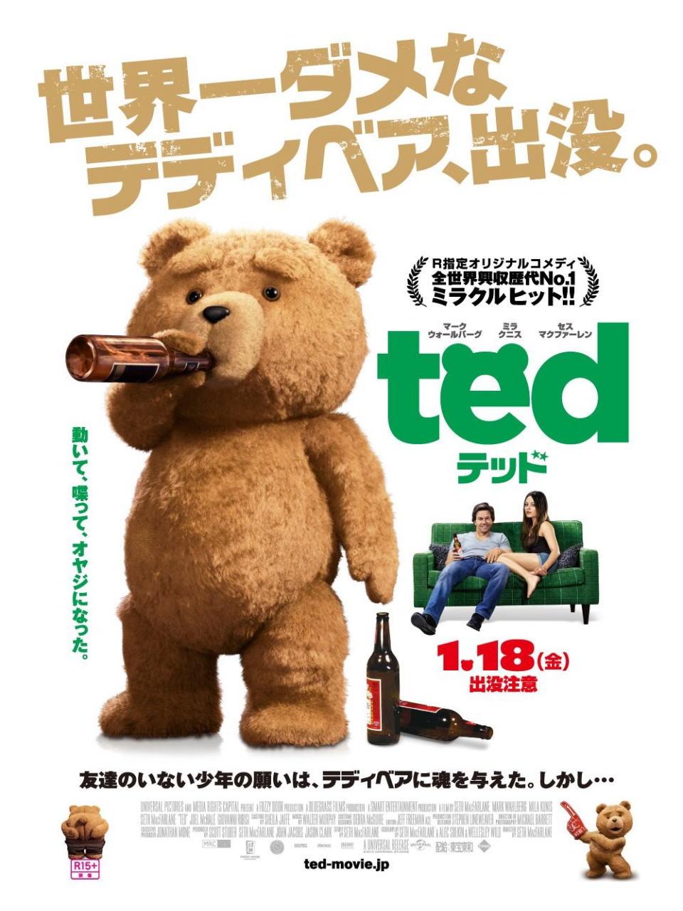 映画『テッド TED』ポスター(7)▼ポスター画像クリックで拡大します。