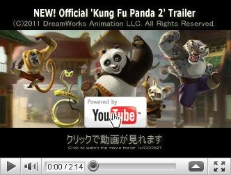 ※クリックでYouTube『カンフー・パンダ2 KUNG FU PANDA 2』予告編へ