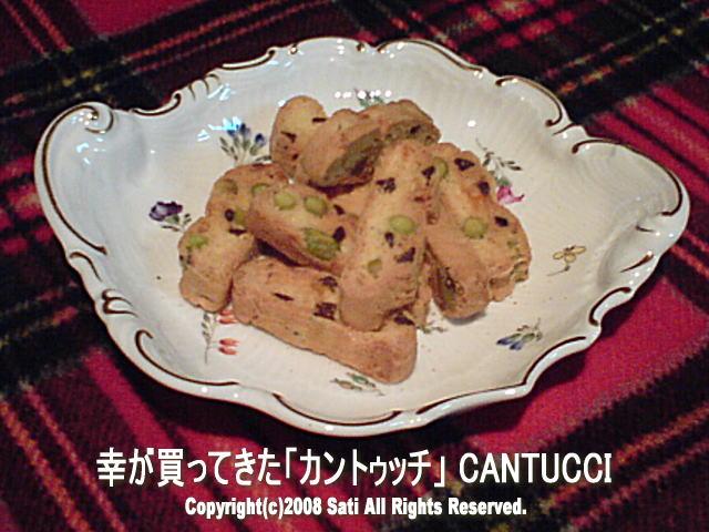 2008年10月23日(木)守口のホテルで買ってきた「カントゥッチcantucci」をジノリの皿に盛る@キャツピ&めん吉の【ぼろくそパパの独り言】クリックで拡大します。