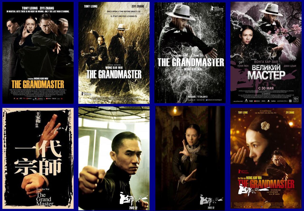 映画『グランド・マスター THE GRANDMASTER』ポスター(5) ▼ポスター画像クリックで拡大します。
