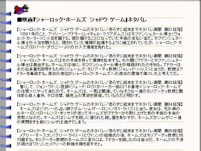 映画『シャーロック・ホームズ シャドウ ゲーム』ネタバレ・あらすじ・ストーリー01@映画の森てんこ森