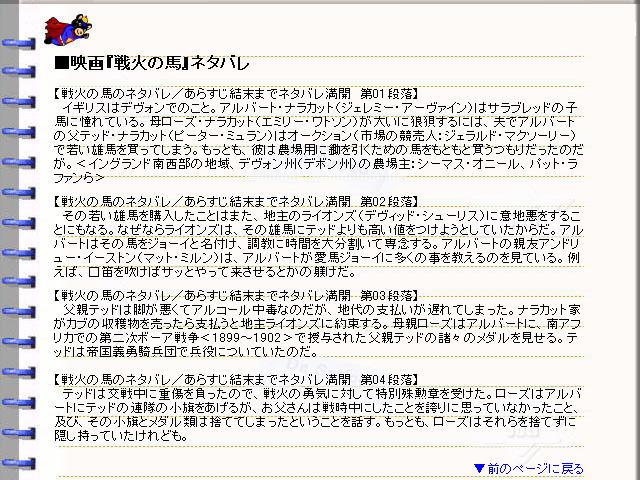 映画『戦火の馬』ネタバレ・あらすじ・ストーリー01@映画の森てんこ森