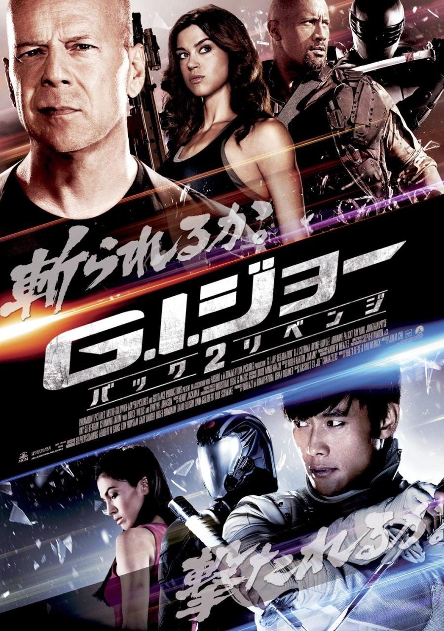 映画『G.I.ジョー バック2リベンジ (2013) G.I. JOE: RETALIATION』ポスター(6) ▼ポスター画像クリックで拡大します。