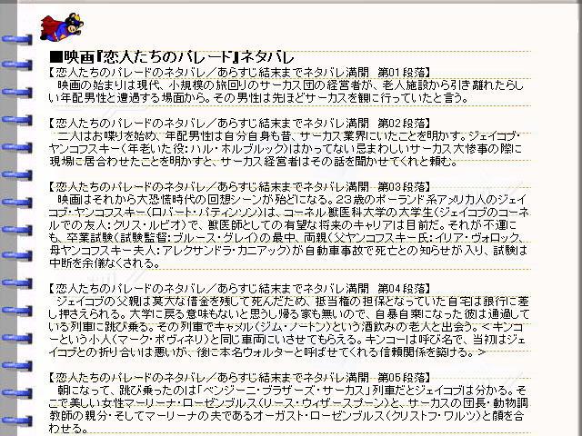 映画『恋人たちのパレード』ネタバレ・あらすじ・ストーリー01@映画の森てんこ森