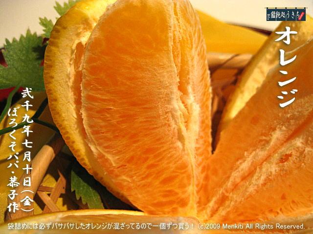 7/10(金)【オレンジ】袋詰めには必ずパサパサしたオレンジが混ざってるので一個ずつ買う! @キャツピ&めん吉の【ぼろくそパパの独り言】 ▼マウスオーバー(カーソルを画像の上に置く)で別の画像に替わります。     ▼クリックで1280x960画像に拡大します。