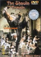 クリックで「映画の森てんこ森」の『 少林寺 (1982) 少林寺 / THE SHAOLIN TEMPLE 』へ