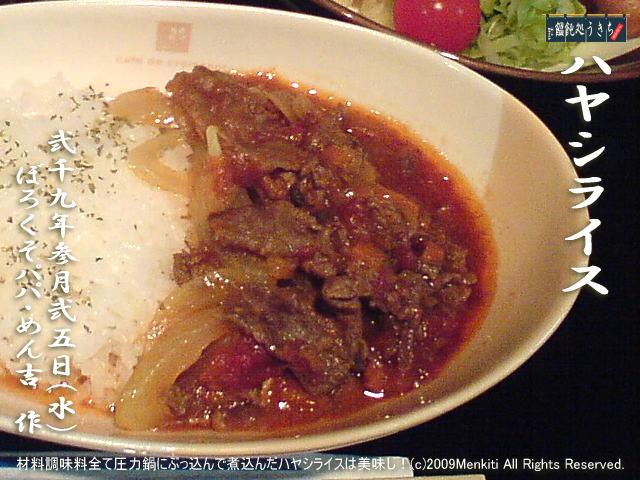 3/25(水)【ハヤシライス】材料調味料全て圧力鍋にぶっ込んで煮込んだハヤシライスは美味し!@キャツピ&めん吉の【ぼろくそパパの独り言】      ▼クリックで元の画像が拡大します。