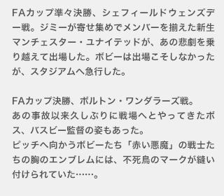 映画『ユナイテッド-ミュンヘンの悲劇-』あらすじ・ストーリー12