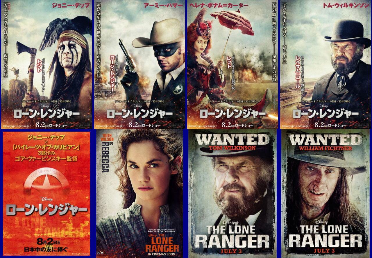映画『ローン・レンジャー (2013) THE LONE RANGER』ポスター(7)▼ポスター画像クリックで拡大します。