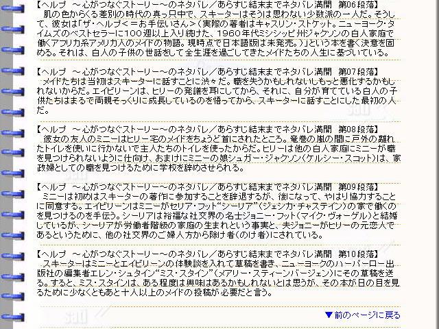 映画『ヘルプ 〜心がつなぐストーリー〜』ネタバレ・あらすじ・ストーリー02@映画の森てんこ森