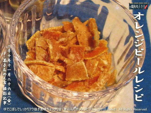 11/26(金)【オレンジピールレシピ】 (c)2010 Menkiti All Rights Reserved. @キャツピ&めん吉の【ぼろくそパパの独り言】      ▼クリックで別の画像が拡大します。