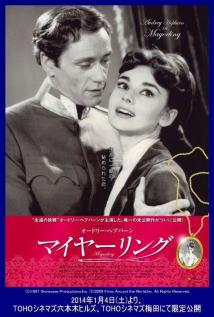 映画『 マイヤーリング (1957) MAYERLING 』ポスター