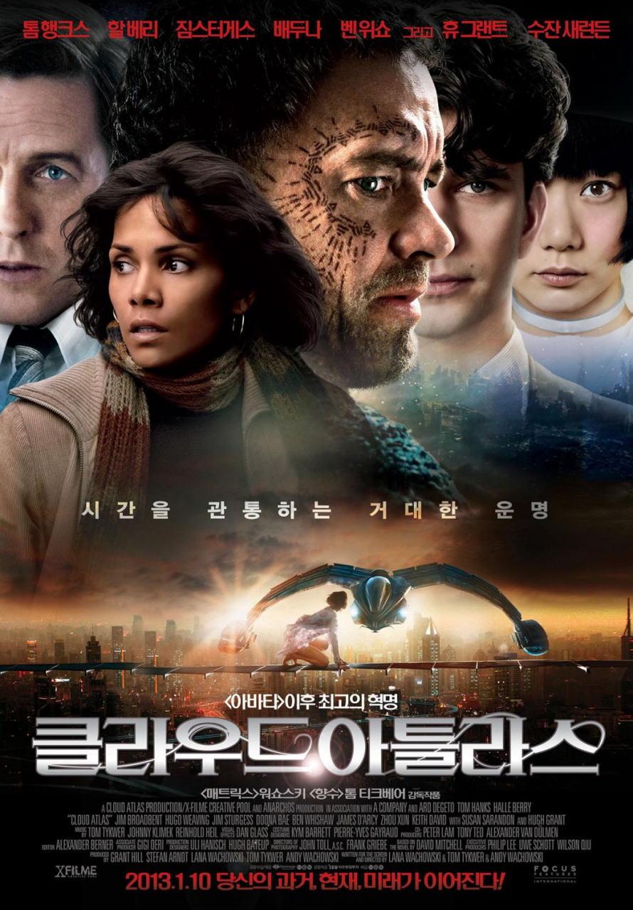 映画『クラウド アトラス (2012) CLOUD ATLAS』ポスター(5)▼ポスター画像クリックで拡大します。